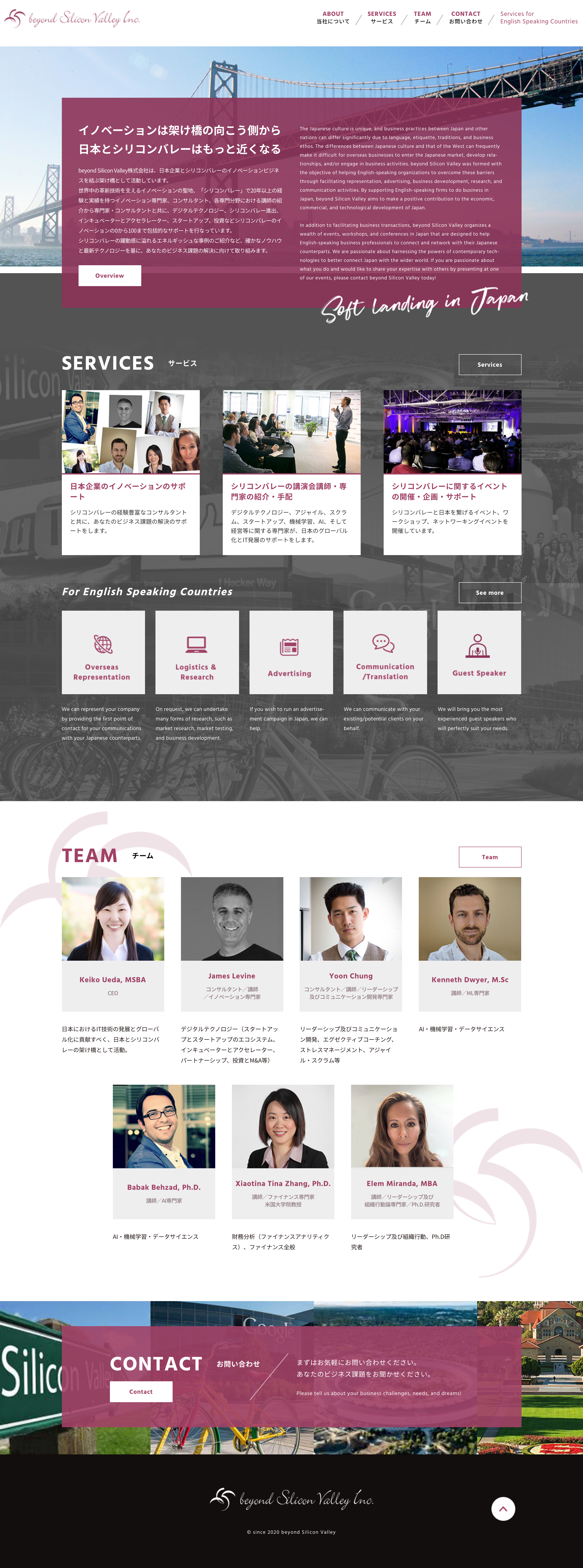 beyond Silicon Valley 株式会社